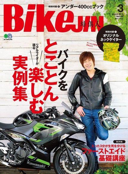 BikeJIN/培倶人 2019年3月號 Vol.193 【日文版】