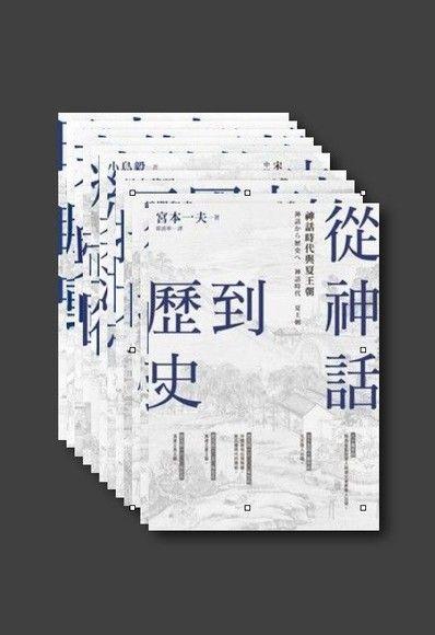 【中國‧歷史的長河】套書(共12冊)