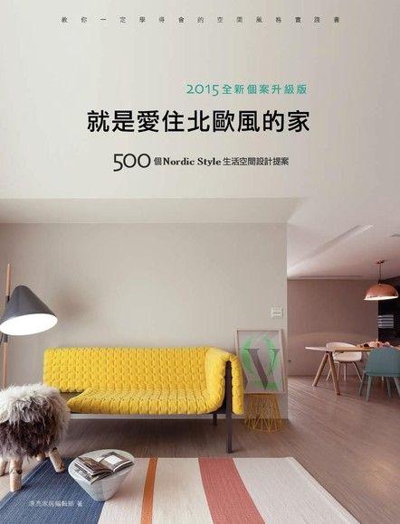 就是愛住北歐風的家:500個Nordic Style生活空間設計提案(2015全新個案升級版)