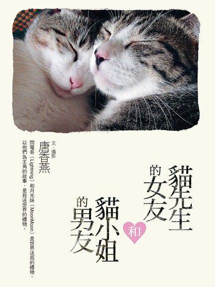 貓先生的女友和貓小姐的男友