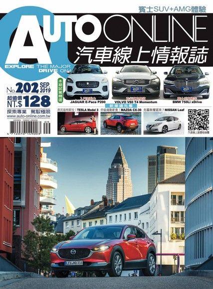 AUTO-ONLINE汽車線上情報誌 09月號/2019 第202期