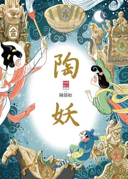 陶妖(仙靈傳奇4)