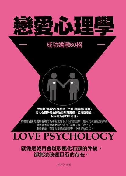 戀愛心理學:成功婚戀60招