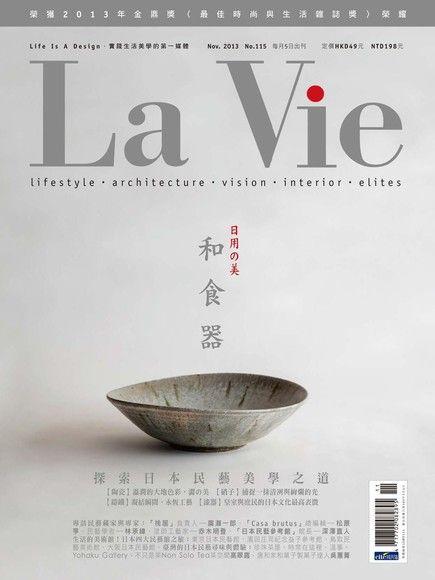 La Vie 11月號/2013 第115期