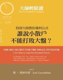 大師輕鬆讀399:誰說小散戶不能打敗大盤?投資大師教你獲利公式