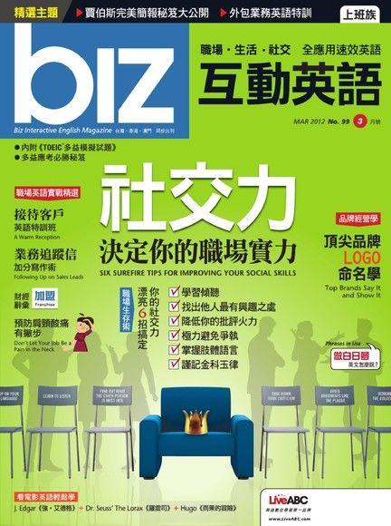 biz互動英語2012年03月號No.99