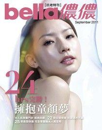 Bella儂儂 9月號/2011 第328期_別冊
