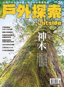 戶外探索Outside雙月刊 04月號/2016年 第26期