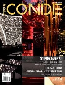 CONDE當代設計雜誌 09月號/2014 第259期