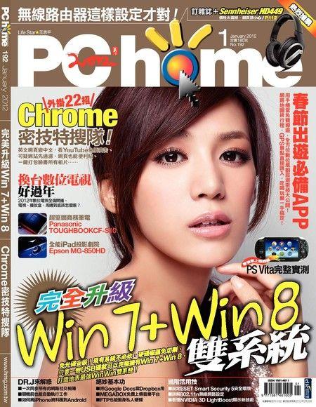 電腦家庭月刊 01月號/2012 第192期