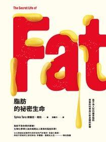 脂肪的祕密生命