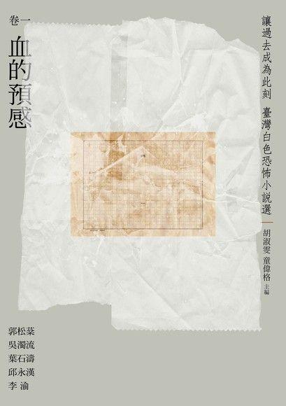 讓過去成為此刻:臺灣白色恐怖小說選 卷一 血的預感