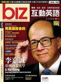 biz互動英語 11月號/2014 第131期