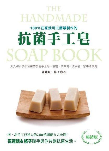 100%在家就可以簡單製作的抗菌手工皂(暢銷版)