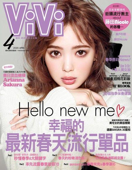 ViVi唯妳時尚國際中文版 04月號/2020 第169期