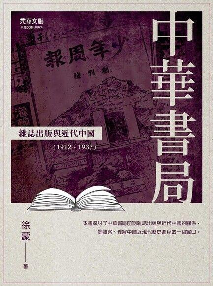 中華書局:雜誌出版與近代中國(1912-1937)