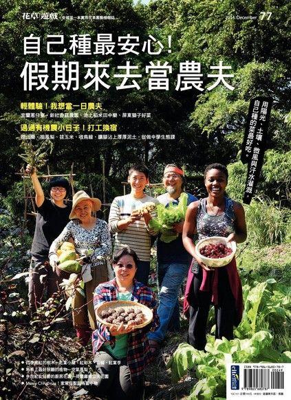 花草遊戲No.77:自己種最安心!假期來去當農夫