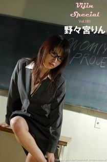 【Vijin Special  No.161】野々宮りん 01