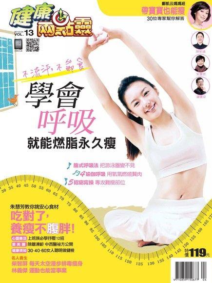 健康兩點靈雙月刊 第13期