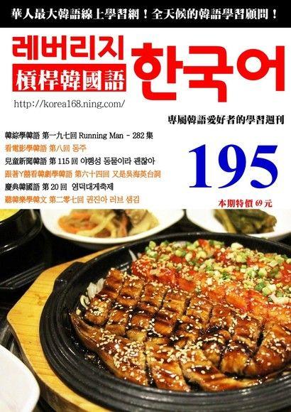 槓桿韓國語學習週刊第195期