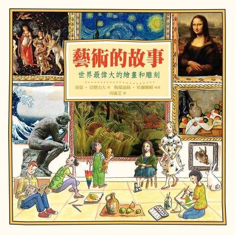藝術的故事:世界最偉大的繪畫和雕刻
