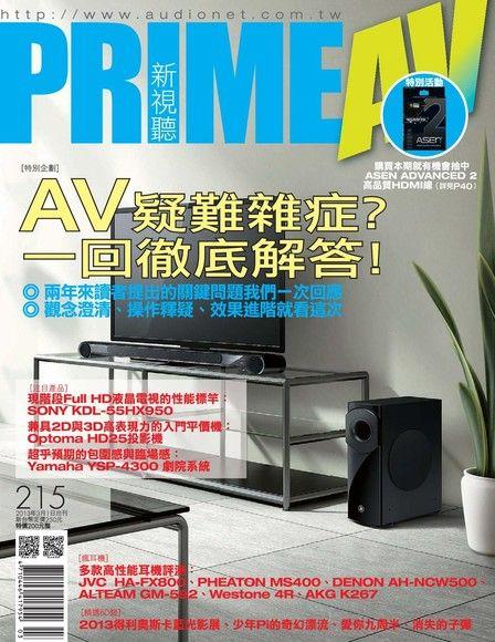 PRIME AV 新視聽 03月號/2013年 第215期