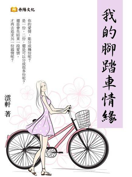 我的腳踏車情緣
