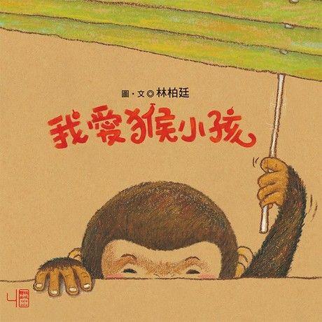 我愛猴小孩