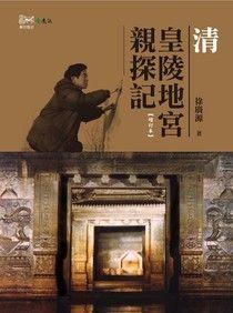清皇陵地宮親探記