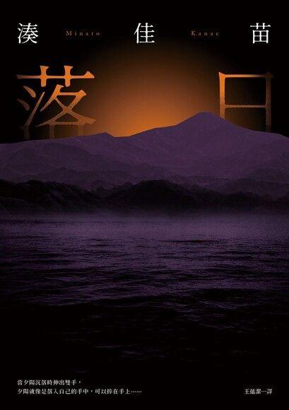 落日【暮色珍藏版】