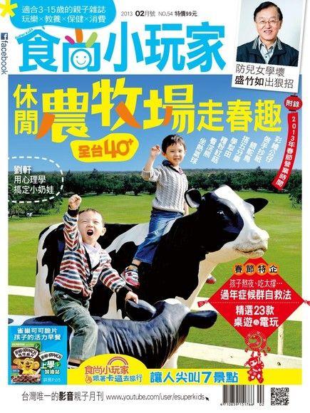 食尚小玩家 02月號/2013 第54期