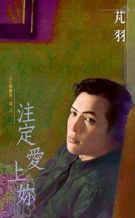 注定愛上妳~五行麒麟第一部之一(2007版)