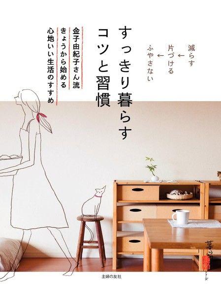 輕鬆生活秘訣及習慣(日文書)