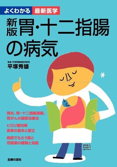 新版 胃‧十二指腸的病症(日文書)