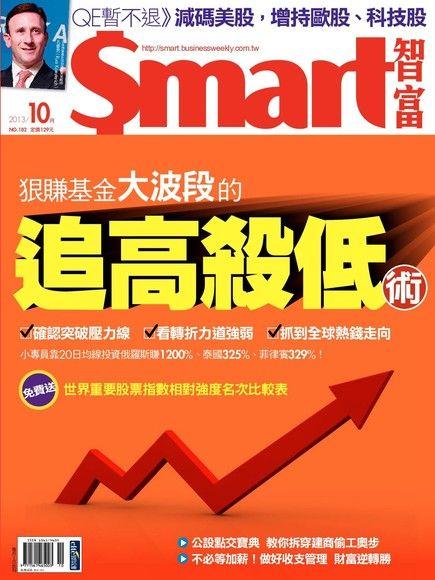 Smart 智富10月號/2013 第182期