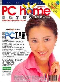 PC home 電腦家庭 05月號/1997 第016期