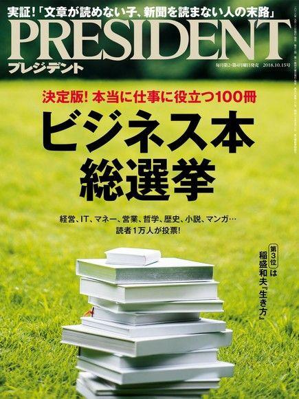 PRESIDENT 2018年10.15號 【日文版】