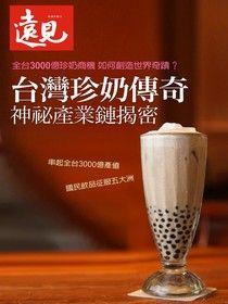 遠見雜誌趨勢特刊:台灣珍奶傳奇