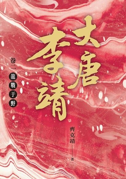 大唐李靖 卷二:龍戰于野
