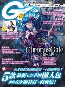 Game Channel 遊戲頻道雙週刊 第28期 2016/02/15