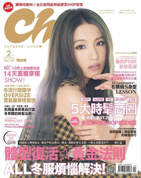 Choc 恰女生02月號/2014 第147期