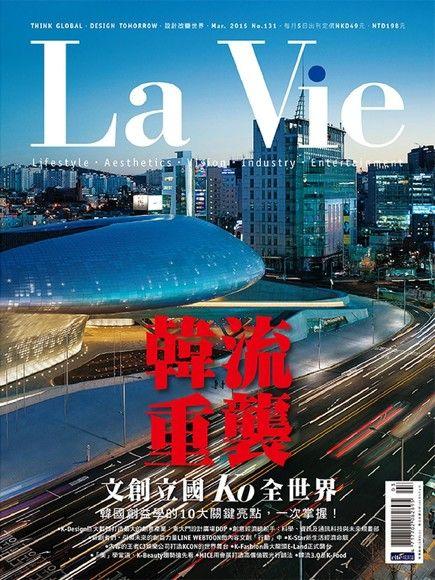 La Vie 03月號/2015 第131期