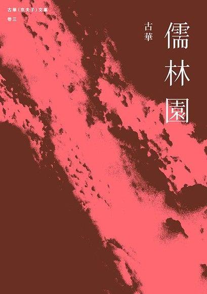 古華(京夫子)文集 卷三:儒林園