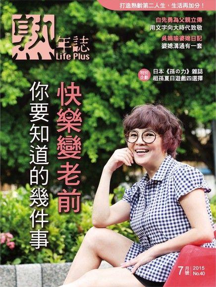 Life Plus 熟年誌 2015年7月號