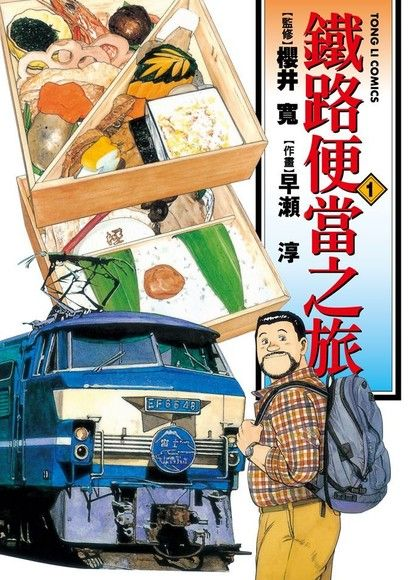 鐵路便當之旅 (1)