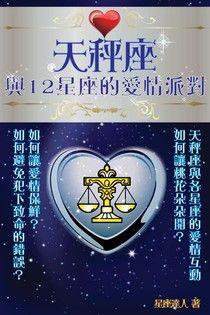 天秤座 與12星座的愛情派對