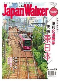 Japan Walker Vol.34 5月號