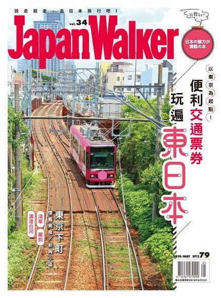 JapanWalker Vol.34 5月號