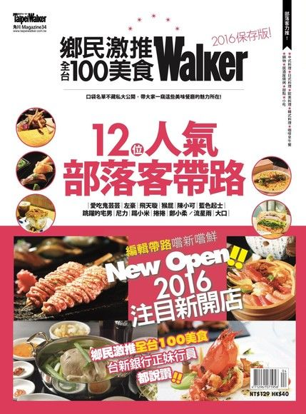 鄉民激推全台100美食Walker(KM No.34)