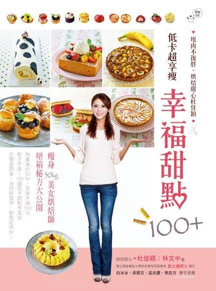 低卡超享瘦幸福甜點100+:甩肉不復胖‧烘焙甜心杜佳穎